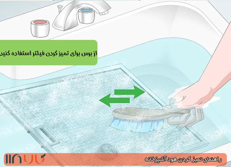 تمیز کردن فیلتر هود با جوش شیرین
